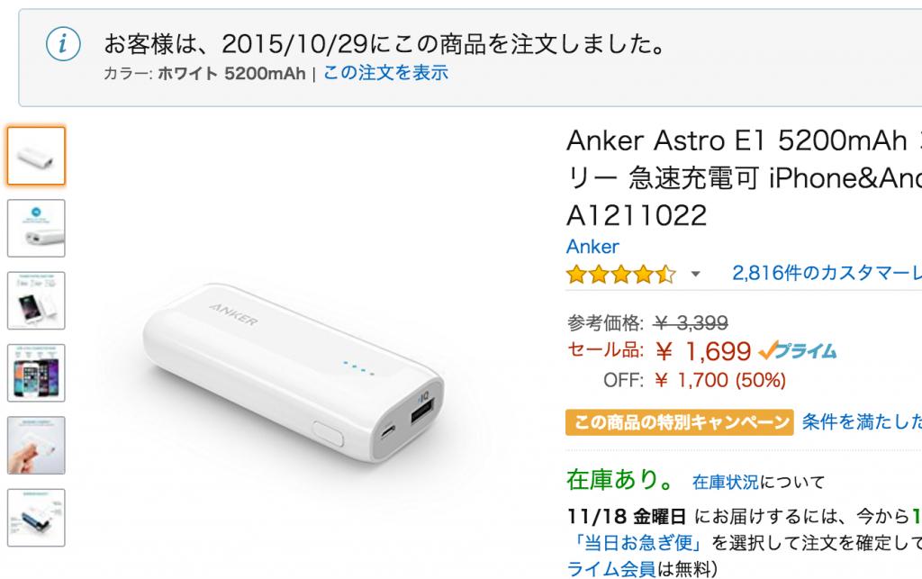 anker_amazon