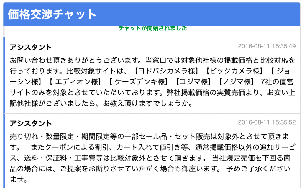yamada_cart0
