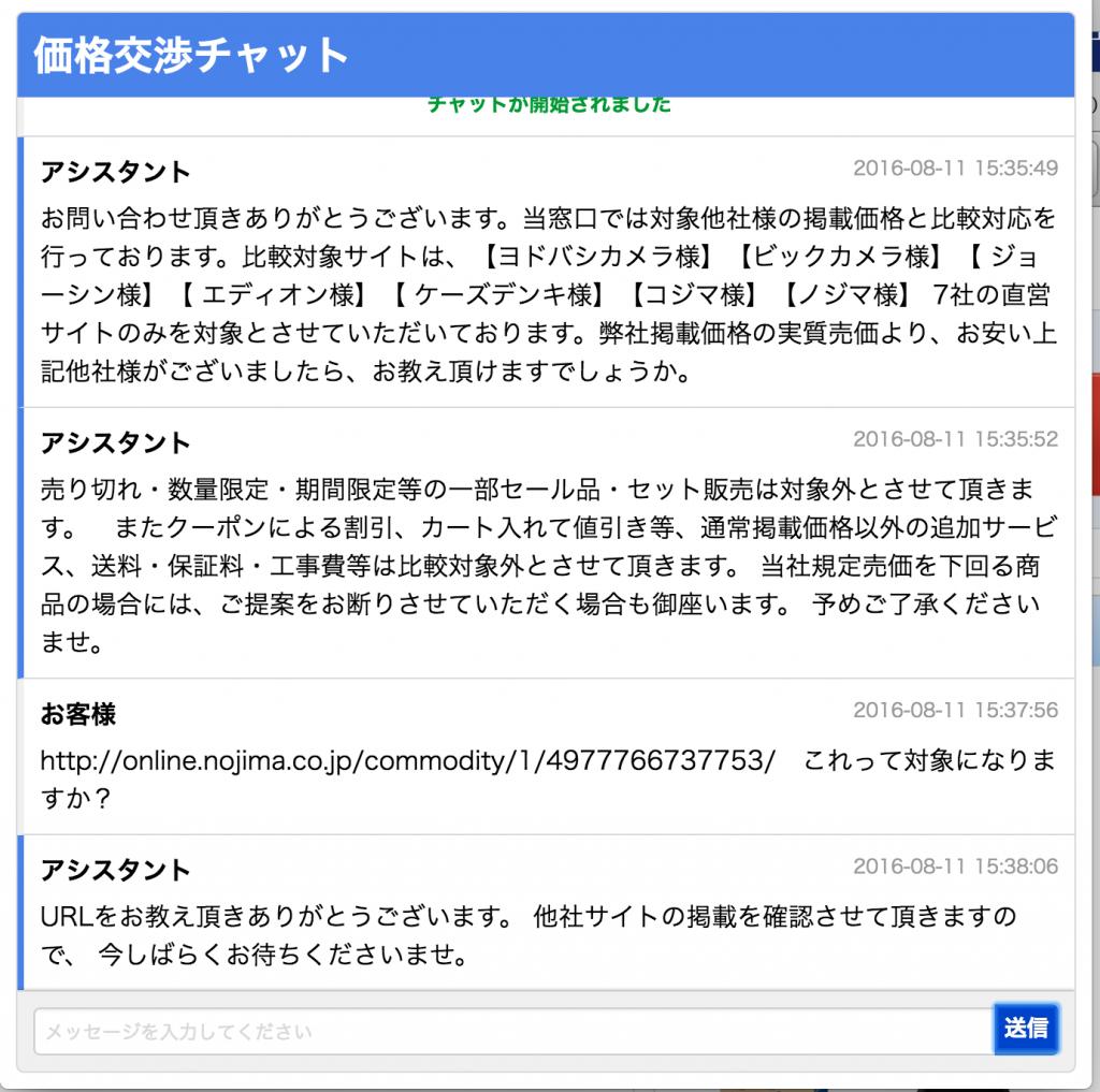 yamada_cart1