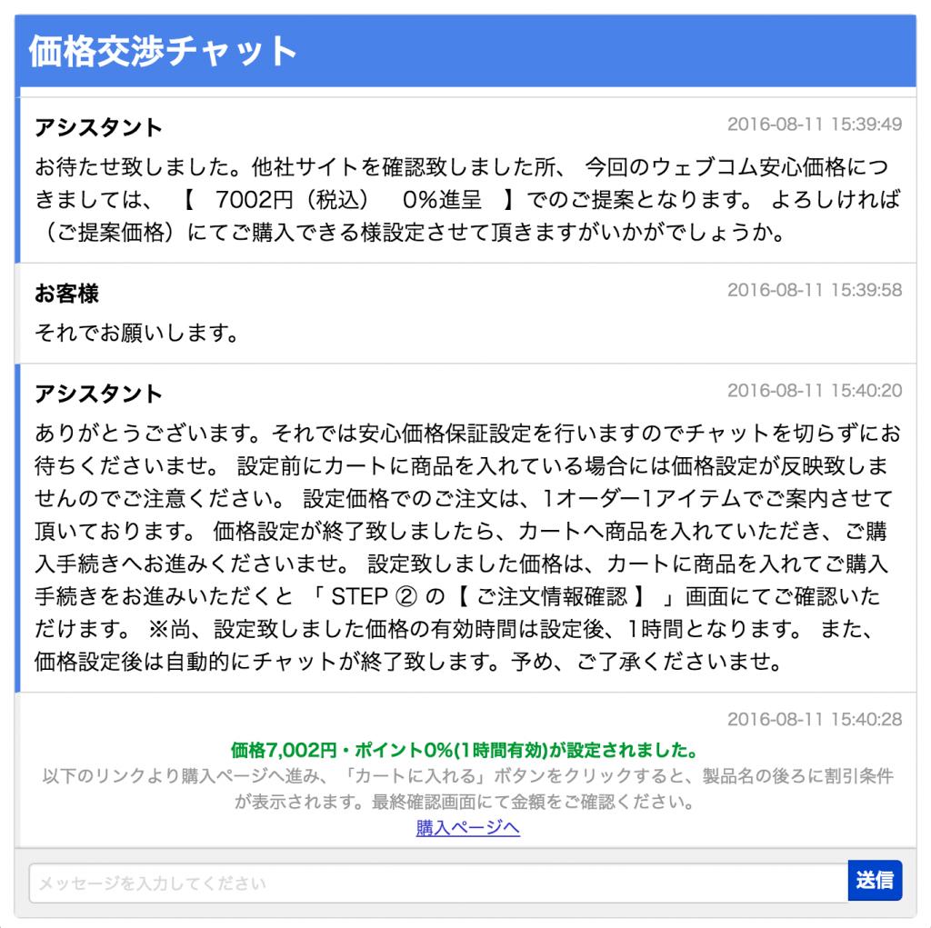yamada_cart2