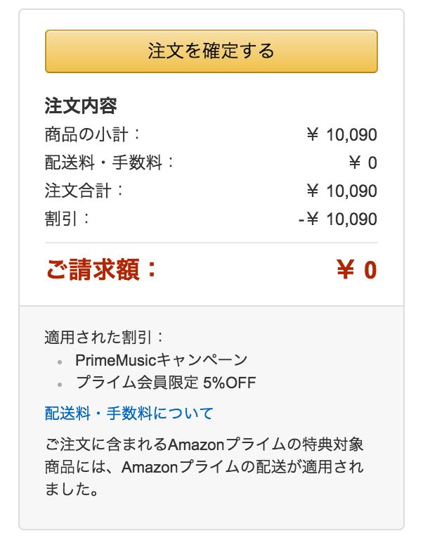 amazon_JBL_cart