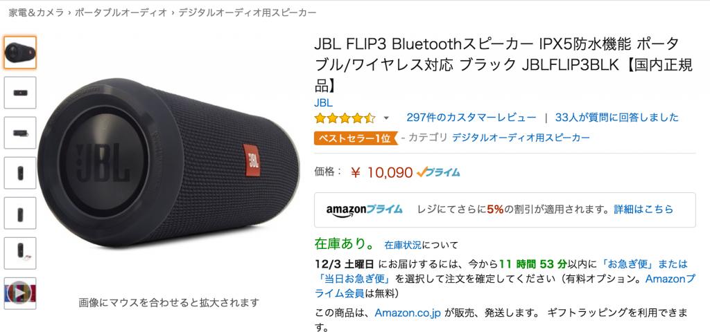 JBL_FLIP3_amazon